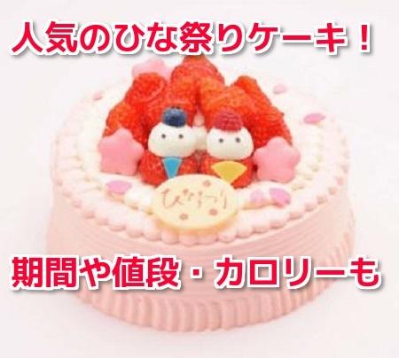 コンビニひな祭りケーキ