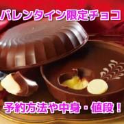 ロイズ バレンタイン限定チョコ