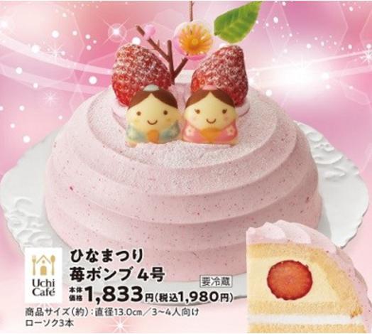 コンビニひな祭りケーキ2