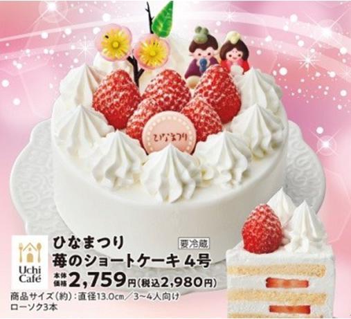 コンビニひな祭りケーキ3