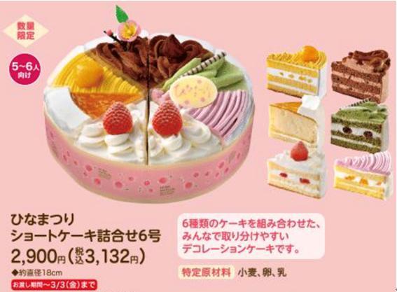 コンビニひな祭りケーキ5
