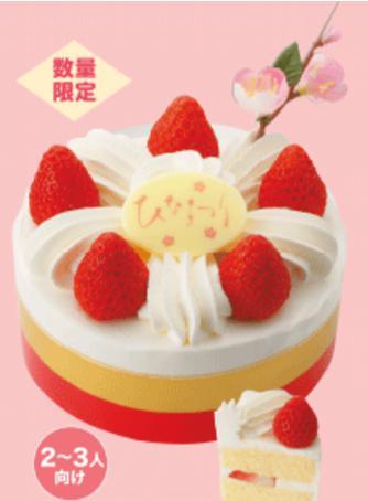 コンビニひな祭りケーキ6