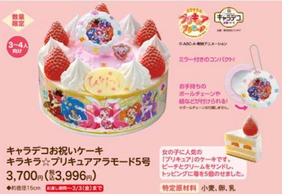 コンビニひな祭りケーキ7