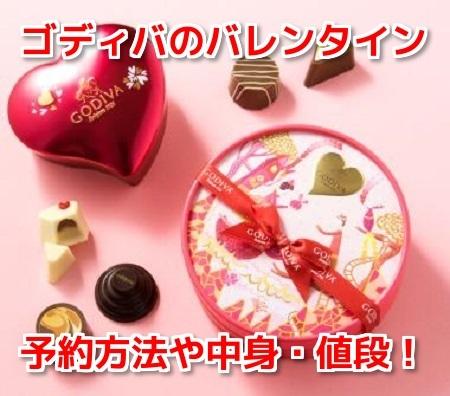 ゴディババレンタイン限定チョコ