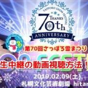 札幌雪祭りK-POP FESTIVAL2019