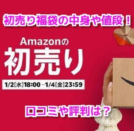 Amazon アマゾン初売り