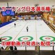 カーリング日本選手権2019 無料動画