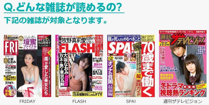 壇蜜FRIDAY袋とじ無料 2月1日発売2月15日号