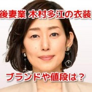 後妻業ドラマ木村多江衣装