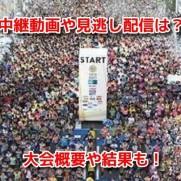 東京マラソン中継無料動画
