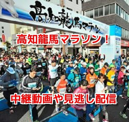 高知龍馬マラソン