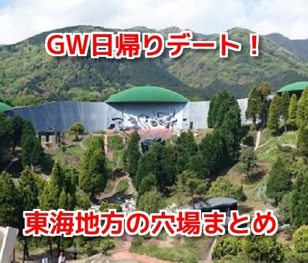 GW東海地方日帰りデート穴場スポット