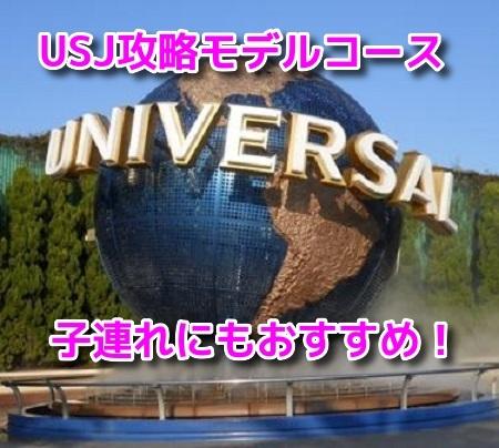 USJ攻略モデルコース