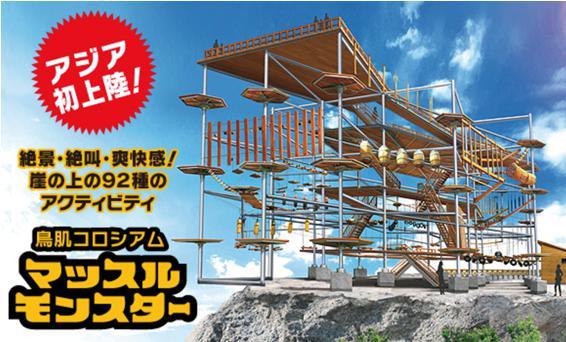 ゴールデンウィーク関東10