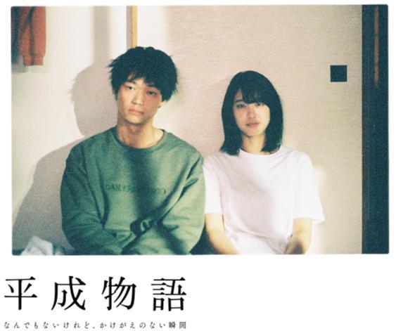 平成物語2_2
