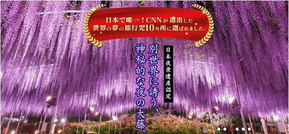 ゴールデンウィーク関東6