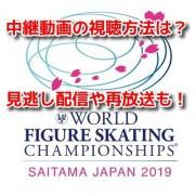 フィギュアスケート世界選手権2019