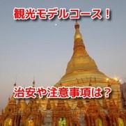 ミャンマー観光モデルコース