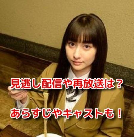 ラーメン大好き小泉さん2019SP無料動画見逃し配信や4月5日の再