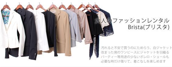 レディースファッション春コーデ11