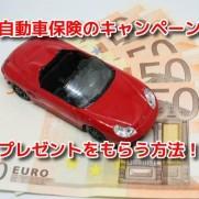 自動車保険キャンペーン・プレゼント