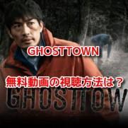 GHOSTTOWN(ゴーストタウン)  無料動画