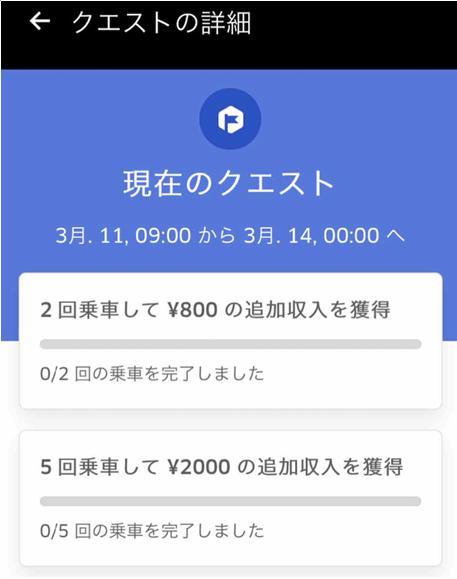UberEats配達パートナー3