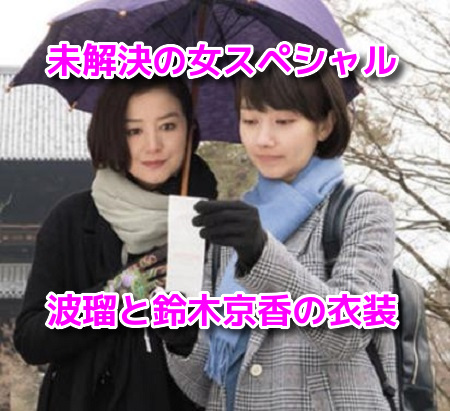 未解決の女スペシャル波瑠や鈴木京香の衣装!リュックや日傘の