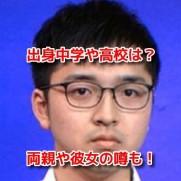 林輝幸(東大王ジャスコ)