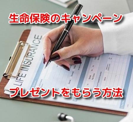 生命保険キャンペーンプレゼント