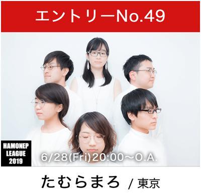 ハモネプ2019出演グループメンバー2