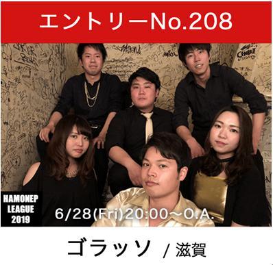 ハモネプ2019出演グループメンバー6
