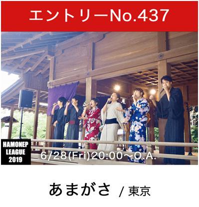 ハモネプ2019出演グループメンバー12