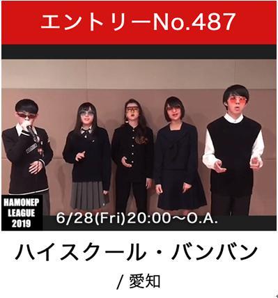 ハモネプ2019出演グループメンバー13