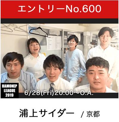 ハモネプ2019出演グループメンバー16