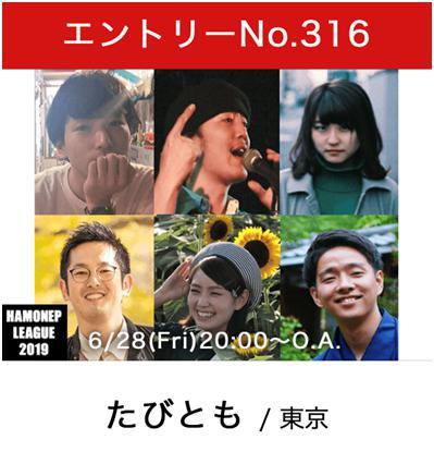 ハモネプ2019出演グループメンバー9