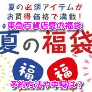 東急百貨店 夏の福袋