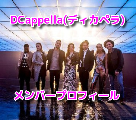 DCappellaディカペラ
