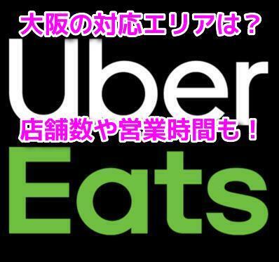 Uber Eats(ウーバーイーツ)大阪