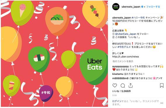 UberEats3