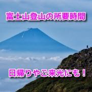富士山登山