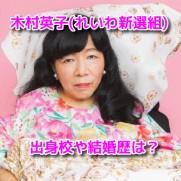 木村英子(れいわ新選組)