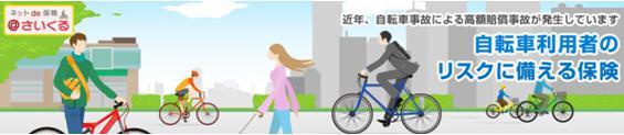 Uber Eats 事故保険4