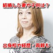 安冨歩(女装東大教授)