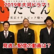 いだてんNHK大河ドラマ無料動画