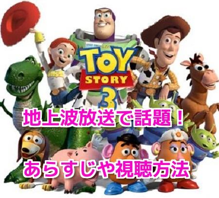 トイ・ストーリー3 無料動画