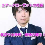天沼聰(エアークローゼット社長)