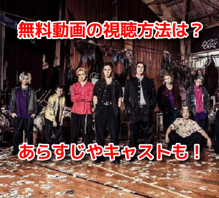 HiGH&LOW THE WORST EPISODE.O 無料動画
