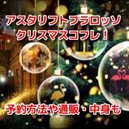 アスタリフトフラロッソクリスマスコフレ2019