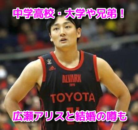 田中大貴(バスケ)